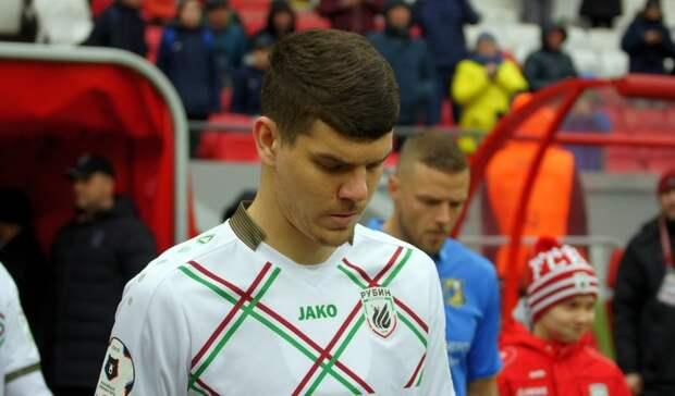 Арендованный у«Рубина» футболист сыграет против казанцев