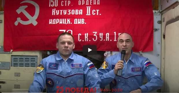 Космонавты с МКС поздравили россиян с Днём Победы