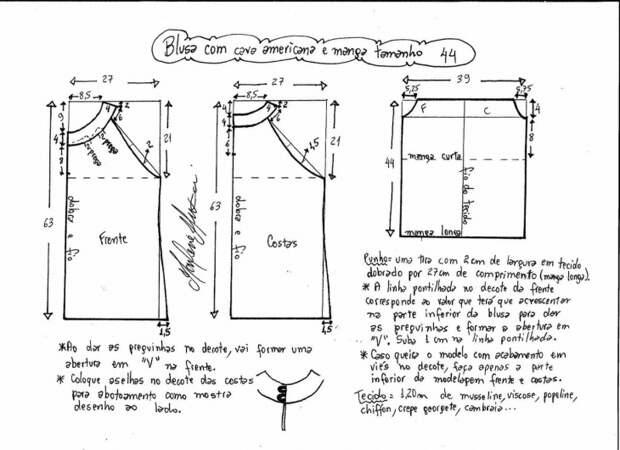 Блузка с открытыми плечами (готовые выкройки)