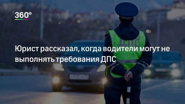 Юрист рассказал, когда водители могут не выполнять требования ДПС