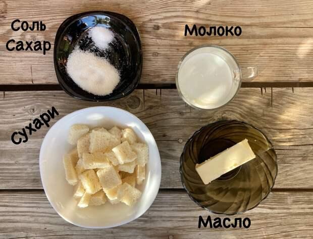 Ингредиенты для пирожков «с таком»