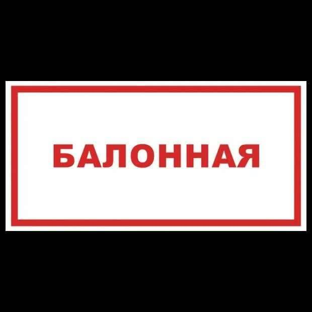 Предупреждающие таблички по коронавирусу. Подборкаchert-poberi-tablichki-koronavirus-35400614122020-11 картинка chert-poberi-tablichki-koronavirus-35400614122020-11