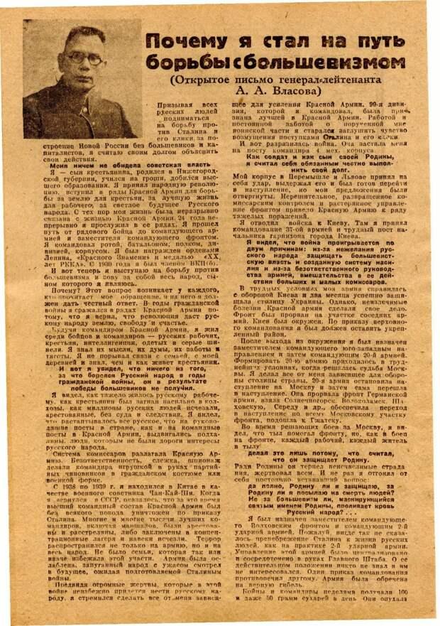 Листовка «Почему я стал на путь борьбы с большевизмом» (страница 1).