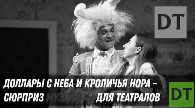 Доллары с неба, кроличья нора и смысл жизни – Донецкая муздрама подготовила сюрприз для театралов