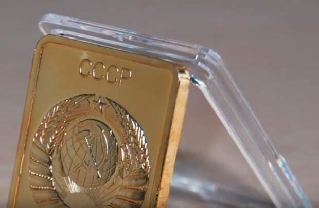 Золото в СССР