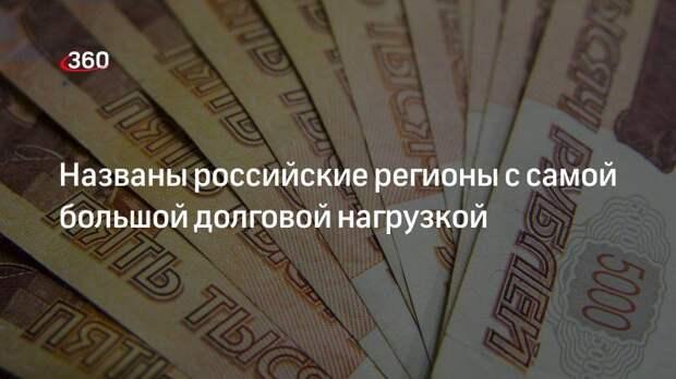 Названы российские регионы с самой большой долговой нагрузкой