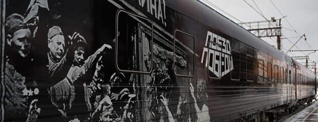 """""""Поезд Победы"""" показывает в необычном ракурсе историю Великой Отечественной войны"""