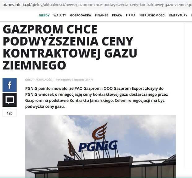 Владимир Карасёв: Варшава просит Газпром о скидке. Поляки реагируют с юмором