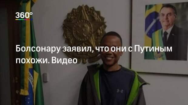 Болсонару заявил, что они с Путиным похожи. Видео