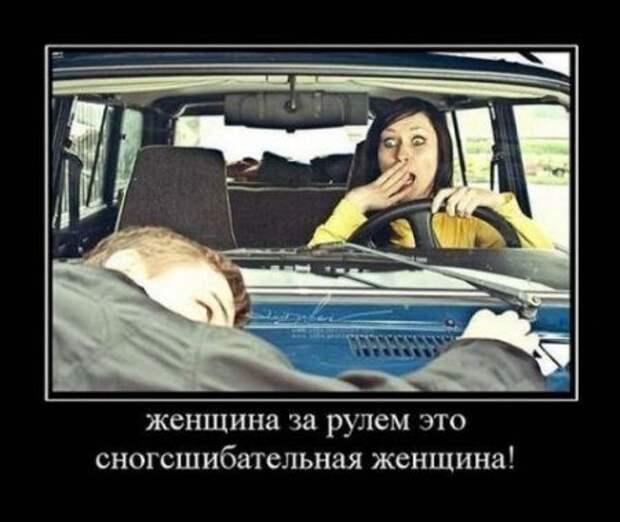 Внимание, женщина за рулем! / Писец - приколы интернета