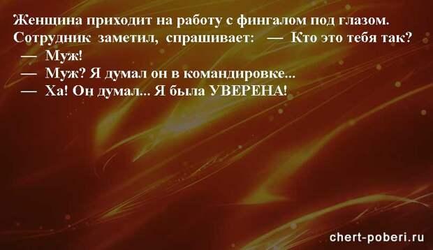 Самые смешные анекдоты ежедневная подборка chert-poberi-anekdoty-chert-poberi-anekdoty-03451211092020-3 картинка chert-poberi-anekdoty-03451211092020-3