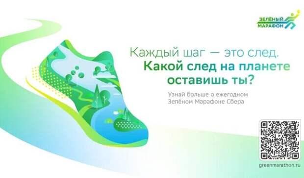 В ходе экоакций к Зеленому марафону в Ростовской области высажено 6,5 тысяч деревьев