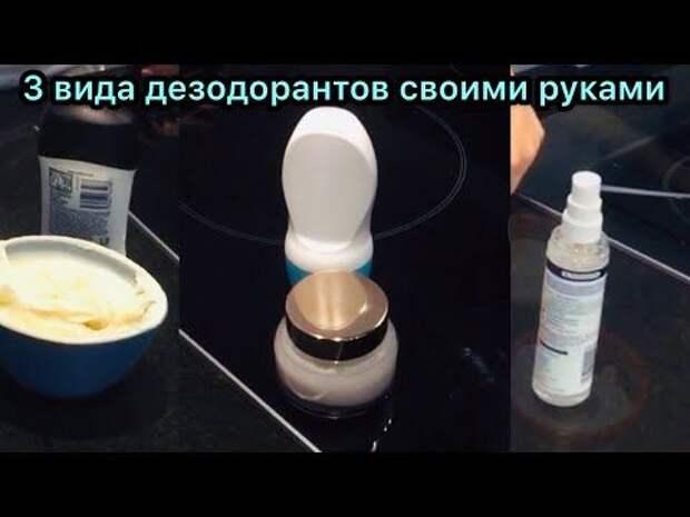 ДЕЗОДОРАНТ-АНТИПЕРСПИРАНТ СВОИМИ РУКАМИ