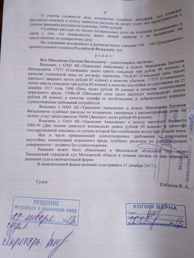 Пассажир отсудил у «Уральских Авиалиний» компенсацию и «моральный» вред