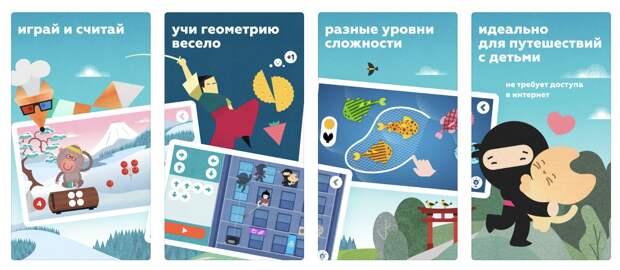 11 лучших приложений для детей