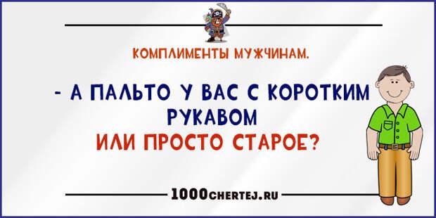 Очень интересные комплименты нашим мужчинам)