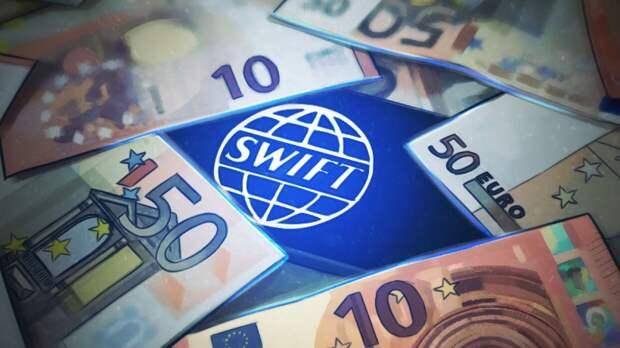 SWIFT продолжит работу в России без рисков отключения платежной системы