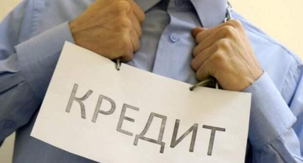 Россиянам спишут все долги по кредитам до 500 тыс. руб., но только если одобрят законопроект