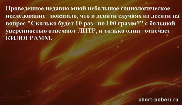 Самые смешные анекдоты ежедневная подборка chert-poberi-anekdoty-chert-poberi-anekdoty-03451211092020-15 картинка chert-poberi-anekdoty-03451211092020-15