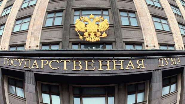 В Госдуме поддержали проект о запрете участия в выборах причастных к экстремизму