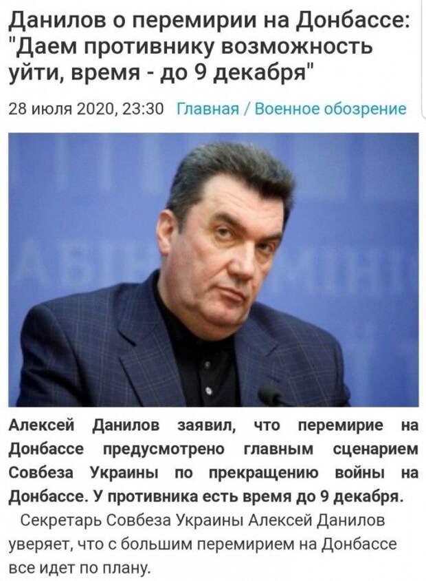Данилов опять грозит