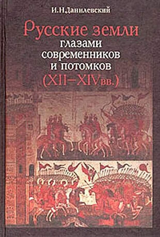 Русские земли глазами современников и потомков (XII-XIV вв.).