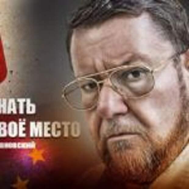 «Не останется на карте»: Сатановский указал на реальное место Польши в будущей «Большой игре»