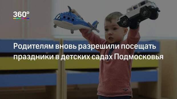 Родителям вновь разрешили посещать праздники в детских садах Подмосковья