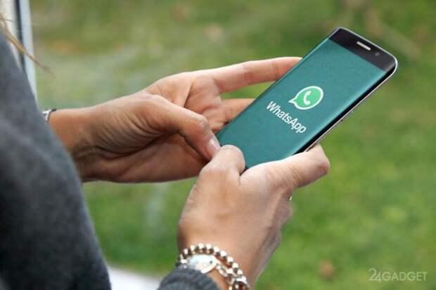 WhatsApp сильно ограничит функциональность приложения