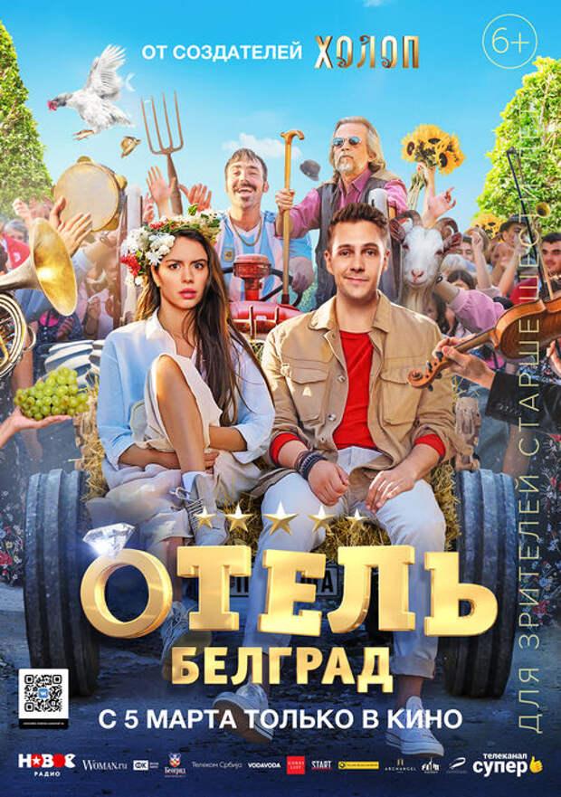 Новый трейлер к фильму «Отель «Белград»»