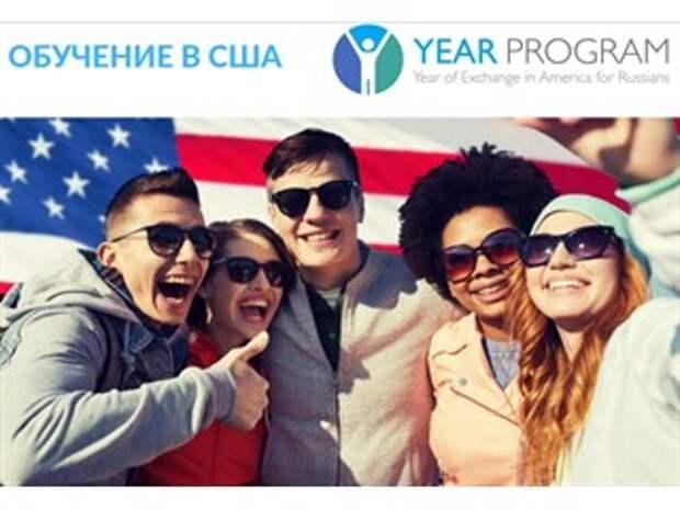 Так вот откуда столько гадёнышей !!! Пандемия вскрыла секреты вербовки российских школьников Госдепом США