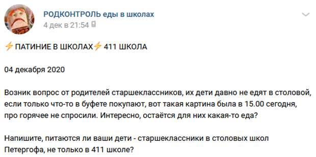 Родители Петродворцового района в шоке от того, какой баландой кормят их детей в школах