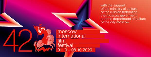 В рамках 42-го ММКФ состоится ХIV Московский питчинг дебютантов