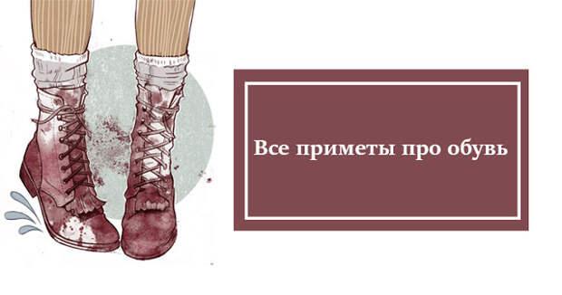 Полный список примет про обувь