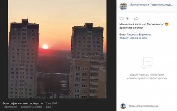 Фото дня: над Молжаниновским запечатлели малиновый закат