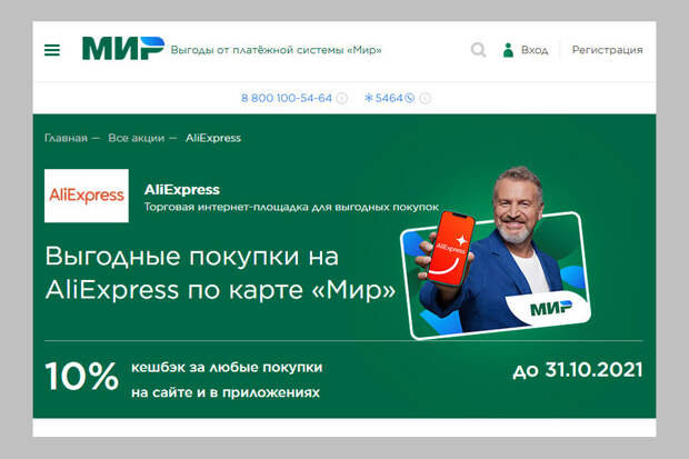 Кешбэк 10% на Aliexpress по картам МИР