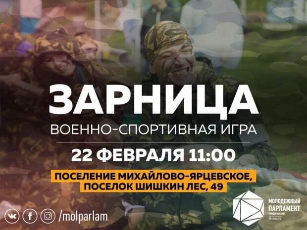 Молодые парламентарии приглашают жителей принять участие в «Зарнице»