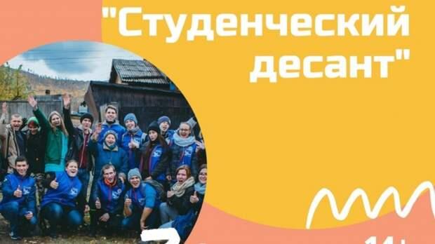 """Братчан приглашают стать участниками """"Студенческого десанта"""""""