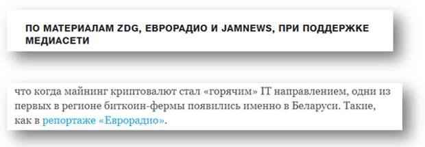 «Новая газета» получает деньги с Запада, сотрудничая с «Еврорадио» и «Русскоязычной медиасетью»