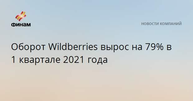 Оборот Wildberries вырос на 79% в 1 квартале 2021 года