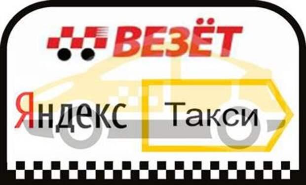 Яндекс. Везет