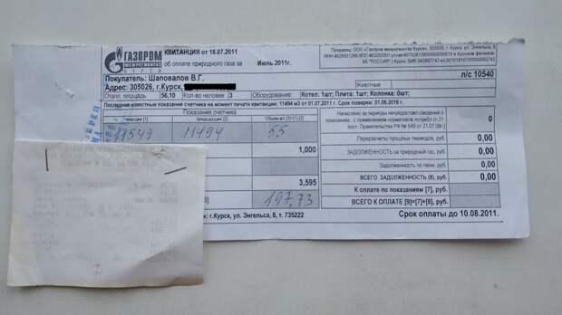 Платежи за газ в 2011 году. Курск.