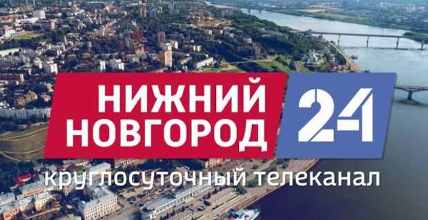 """Программа передач телеканала """"Нижний Новгород 24"""" на 10 мая"""