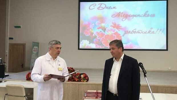 Глава Мытищ наградил врачей горбольницы в честь Дня медицинского работника