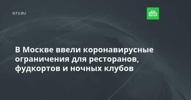 В Москве ввели коронавирусные ограничения для ресторанов, фудкортов и ночных клубов