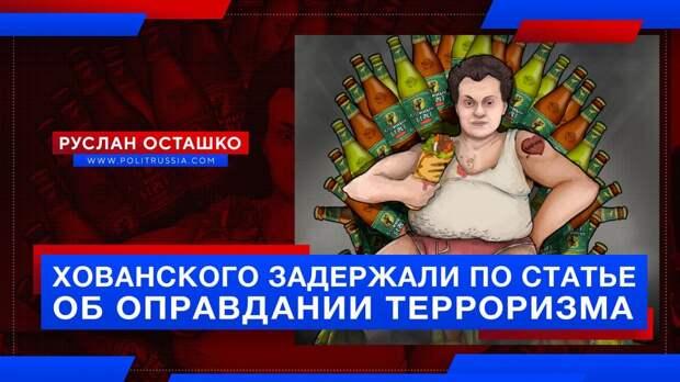 Креакла Хованского задержали по статье об оправдании терроризма