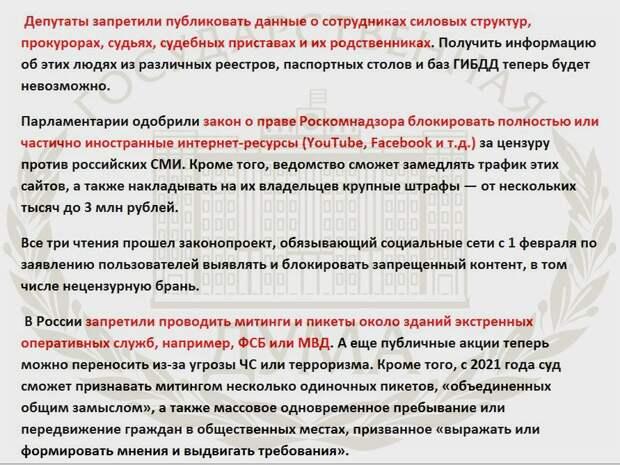 Нам скоро запретят всё: Госдума наводит порядок в России