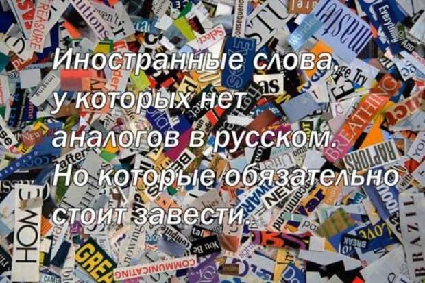 Иностранные слова, у которых нет аналогов в русском. Но которые обязательно стоит завести.