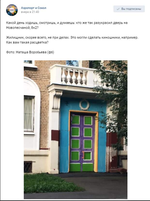 Фото дня: Дом-арлекин на Новопесчанной