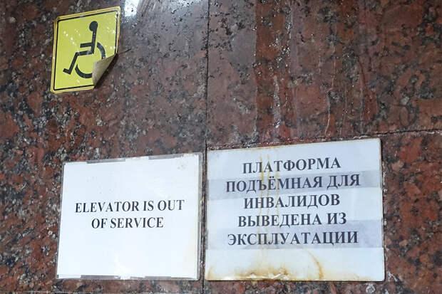 Насколько доступна Москва для людей с инвалидностью